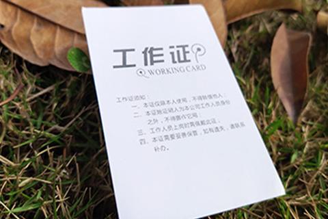 四川成都就业创业证要什么条件的法律规定