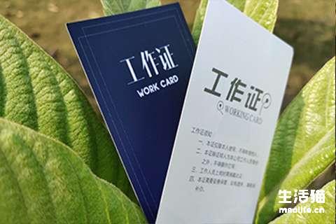 四川成都大学生创业无息贷款申请条件是什么