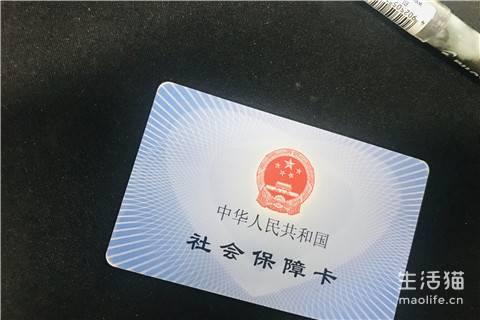 成都参保单位职工办理社会保险登记
