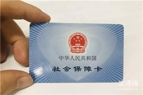 四川成都企业社保最低缴纳基数规定2020