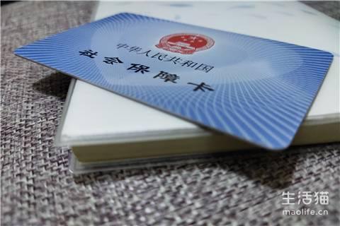 四川成都社保缴纳基数能有多少2020