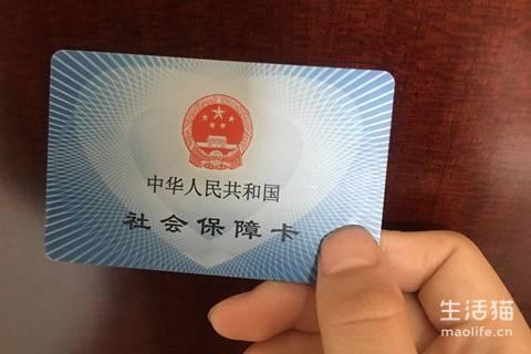 四川成都社保的报销有什么流程2020