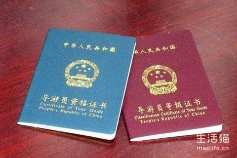 四川省全国导游资格证