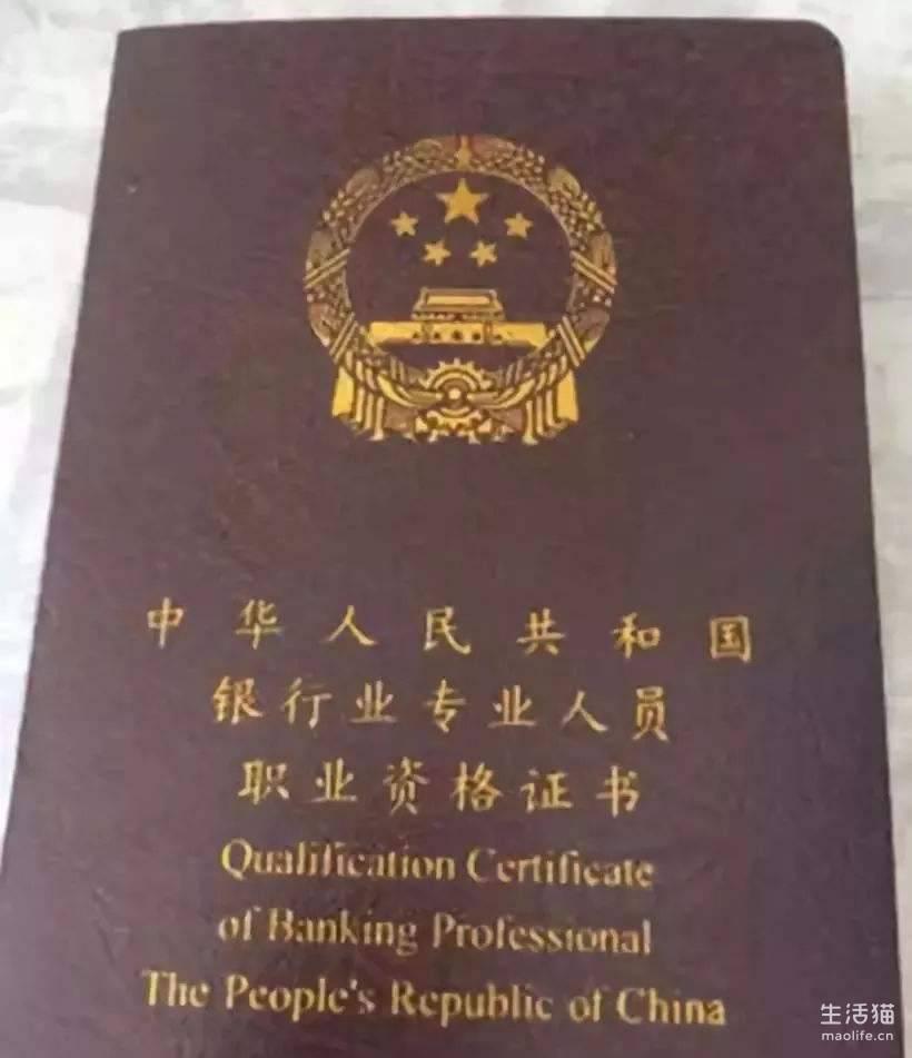 四川银行从业资格证