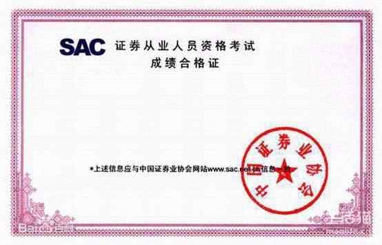 四川证券从业资格证
