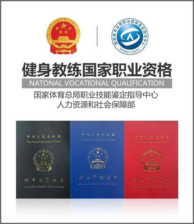 四川健身教练职业资格证