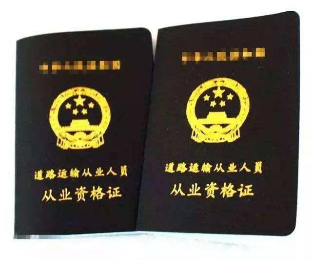 四川道路运输从业资格证