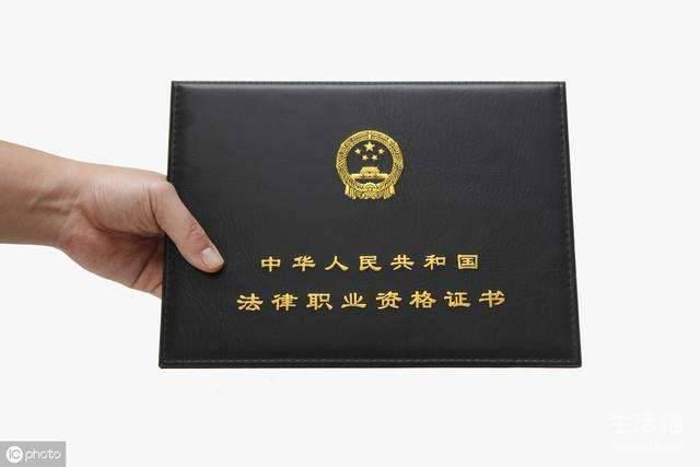 四川法律职业资格证