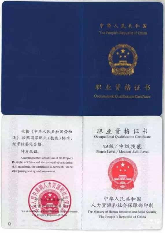 美发师技师资格证(二级)