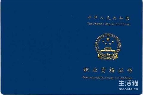二级注册计量师资格证