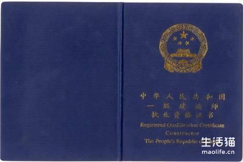 消防员初级资格证(国家职业资格五级)